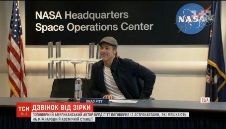 Бред Пітт зателефонував на міжнародну космічну станцію і поспілкувався із астронавтами НАСА