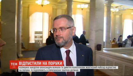 Подозреваемых в причинении миллионных убытков государству Вилкула и Колесникова суд отпустил на поруки
