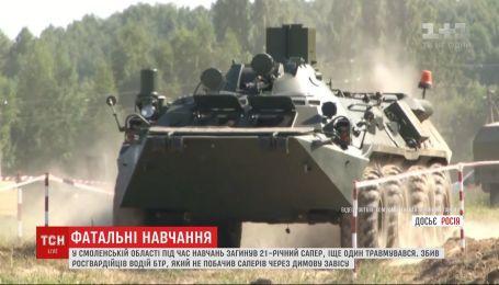 БТР сбил двух росгвардейцев во время учений в Смоленской области