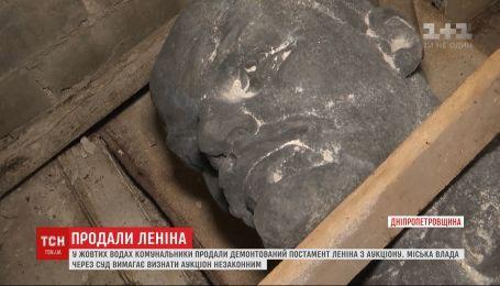 Памятник Ленину продали на аукционе в Днепропетровской области, чтобы погасить долги