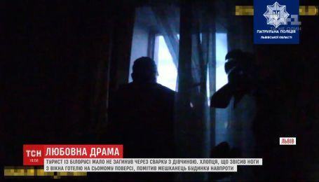 Во Львове турист из Беларуси чуть не погиб из-за любовной драмы