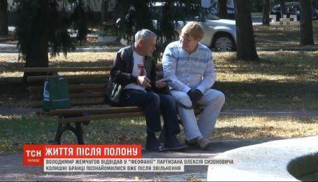 Доброволец Жемчугов рассказал о жизни после плена и навестил освобожденного из РФ Сизоновича
