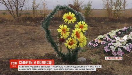 У навмисному вбивстві 7-місячного малюка на Кіровоградщині підозрюють вітчима