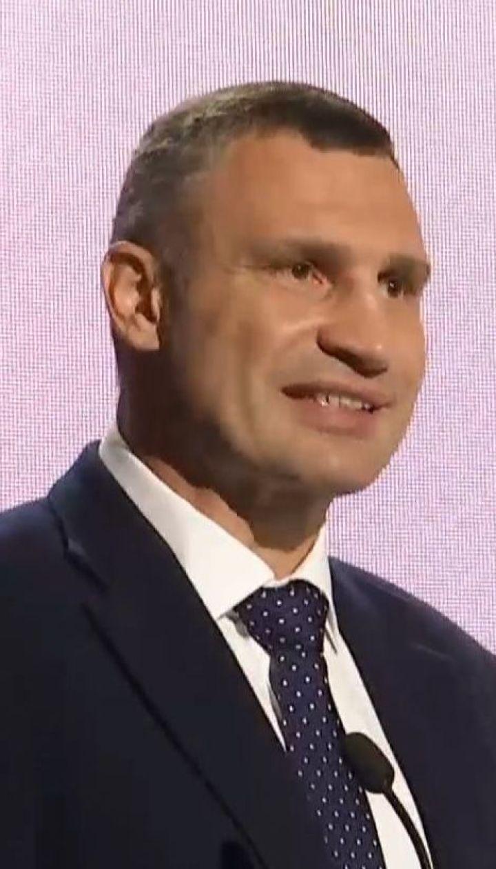 Аудит деятельности городского головы Киева Кличко начнется 25 сентября