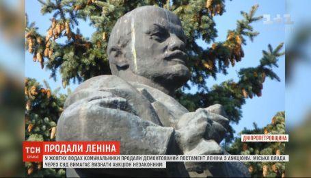 В Желтых Водах коммунальщики продали постамент Ленина - городская власть утверждает, что это незаконно
