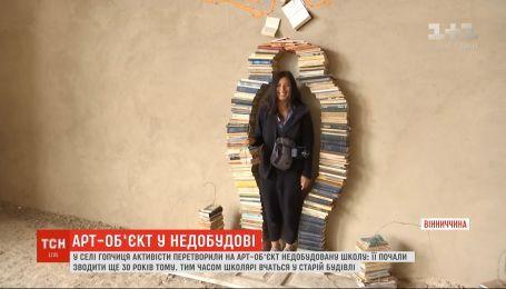30-летняя школа-долгострой: в Винницкой области активисты выставкой привлекают внимание чиновников