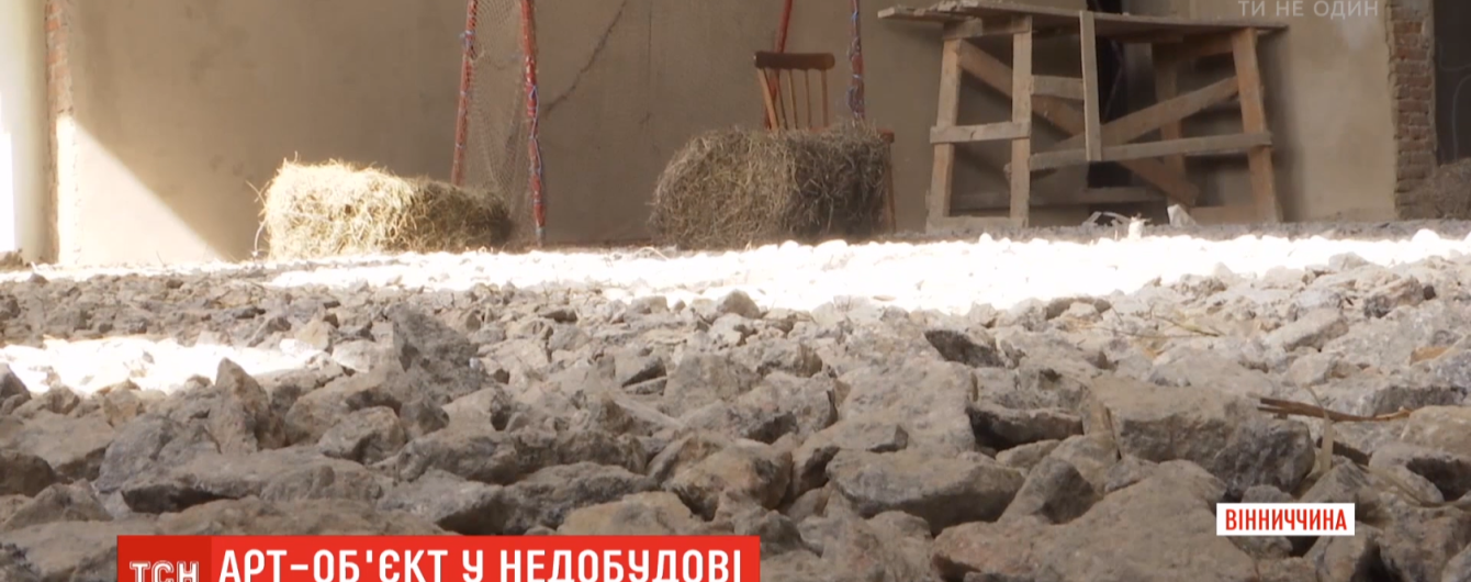 На Винничине активисты превратили недостроенную школу в арт-объект, чтобы привлечь внимание властей