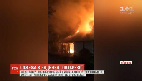 ГПУ проведет совещание по расследованию поджога дома Валерии Гонтаревой