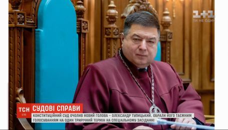 Новым председателем КСУ стал Александр Тупицкий