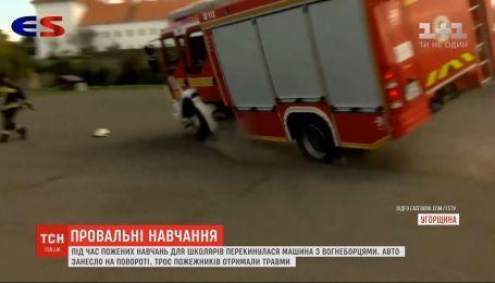 В Венгрии во время пожарных учений для школьников перевернулась машина с пожарными