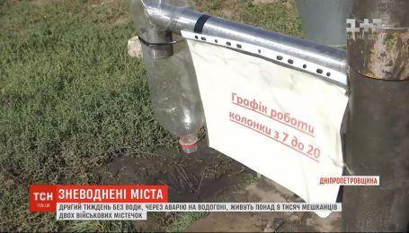Более 9 тысяч людей на Днепропетровщине уже вторую неделю живут без воды