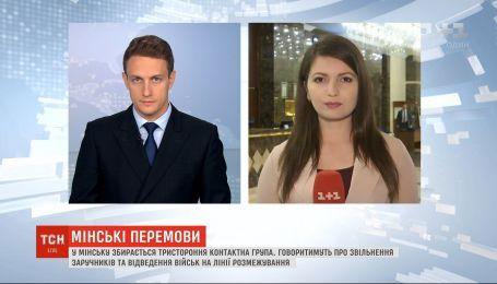 Встреча ТКГ в Минске: какие темы будут обсуждать