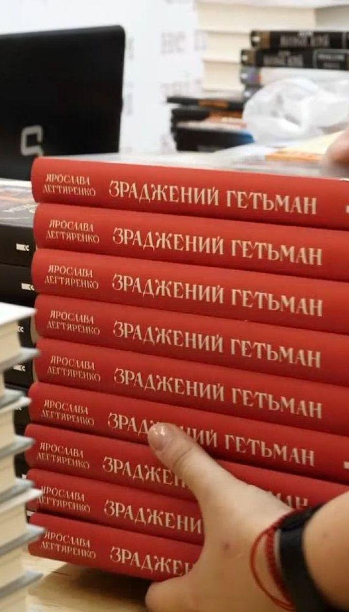 Свято книголюбів: у Львові стартував Форум видавців