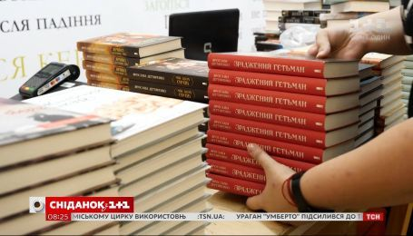 Праздник книголюбов: во Львове стартовал Форум издателей