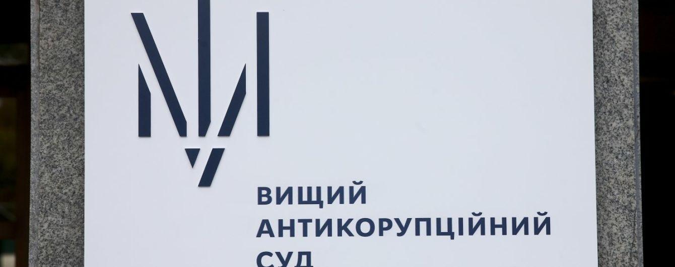 Рада разгрузила работу Антикоррупционного суда и определила приоритетность дел для него