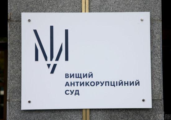 """Антикорупційний суд заарештував майно ексдепутата через махінації на """"Укрзалізниці"""""""