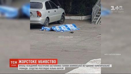 В Запорожье расстреляли заместителя председателя Якимовской ОТГ