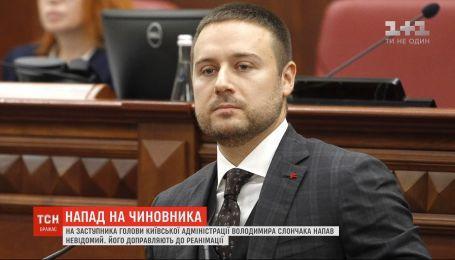 На заступника голови КМДА Володимира Слончака напав невідомий