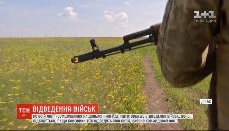 Українські військові готуються до відведення сил по всій лінії фронту – командувач ООС