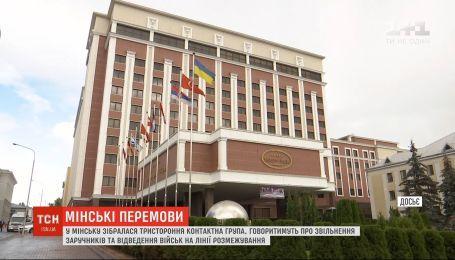 В Минске проходит заседание ТКГ относительно Донбасса