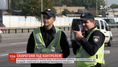 На дорогах Украины расширяют количество зон с радарами TruCam