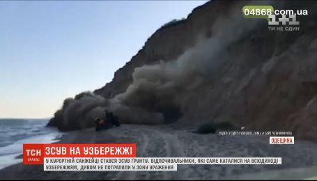 В Одесской области произошел оползень: отдыхающие чудом не попали в зону поражения