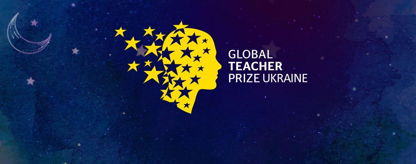 Global Teacher Prize Ukraine назвав кращого вчителя України в 2019 році