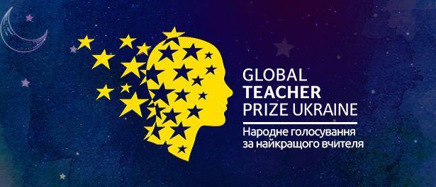 Global Teacher Prize Ukraine. Народное голосование за лучшего педагога-новатора Украины