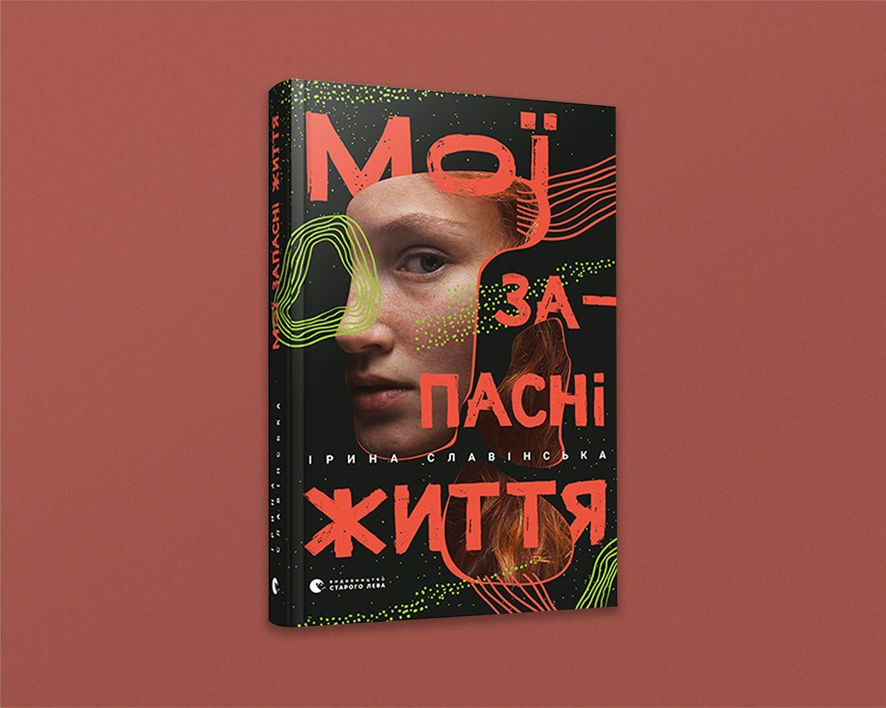 Українські книжки, Форум видавців, для блогів_1