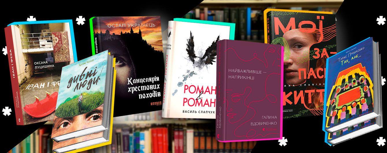7 новинок сучукрліту, які ви привезете з Book Forum