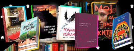 7 новинок сучукрлита, которые вы привезете с Book Forum