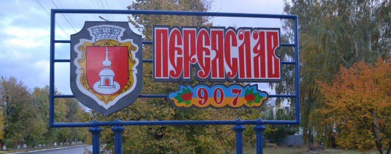 Рада проголосувала за перейменування Переяслава-Хмельницького