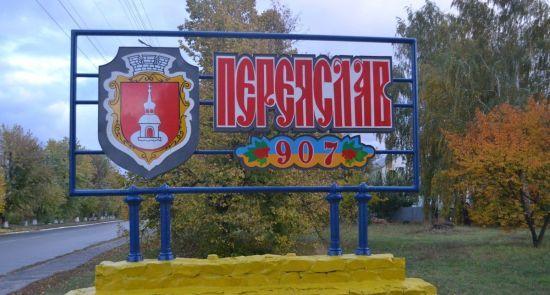 Комітет Ради підтримав ідею щодо перейменування Переяслав-Хмельницького