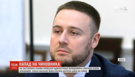 Заместителю Кличко наложили полтора десятка швов после жестокого избиения неизвестными