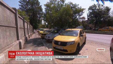 Власти Бухареста предлагают таксистам доплаты за обмен старого авто на электрокар