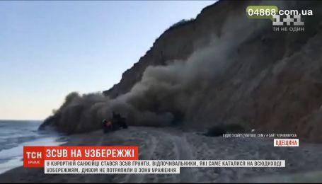 Зсув ґрунту на Одещині: кілька тонн землі впали в лічених метрах від людей