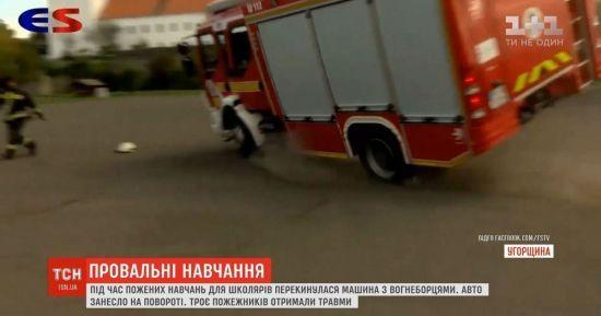 Провальні навчання: в Угорщині перекинулася пожежна машина на очах школярів