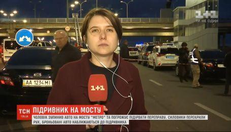 Кто террорист: правоохранители установили личность мужчины, который угрожал взорвать мост Метро