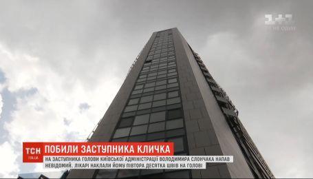 В подъезде киевской многоэтажки неизвестные избили заместителя председателя КГГА