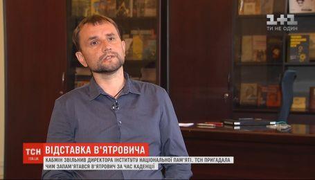 Отставка Вятровича: чем запомнился чиновник за время своей каденции