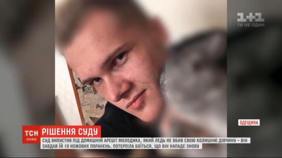 На Одещині хлопець завдав колишній дівчині 19 ножових поранень: нападника відпустили під домашні арешт