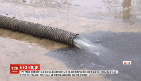 Три района Одессы на сутки остались без водоснабжения