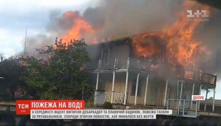 В центре Днепра полностью выгорел дебаркадер и плавучий домик