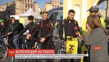 Несмотря на холодную погоду, киевляне приняли участие в акции на велосипедах
