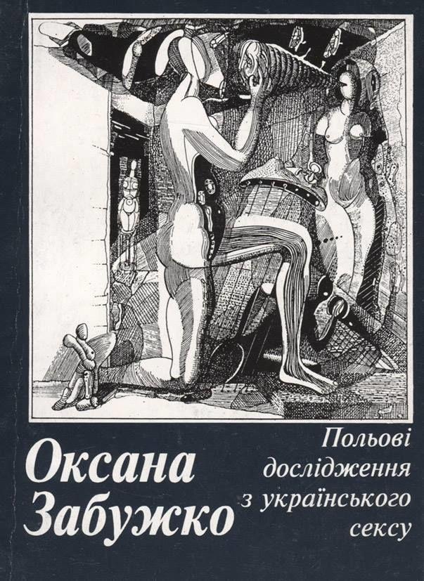 """Оксана Забужко """"Польові дослідження з українського сексу"""" вийшов у 1996 року"""