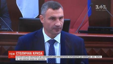 Виталий Кличко обратился в парламент по поводу назначения перевыборов в Киевсовет