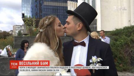 Весільний ажіотаж трапився у столичних РАЦСах через симетричну дату 19.09.19