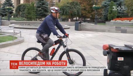"Более сотни киевлян присоединились к акции ""На велосипеде на работу"""
