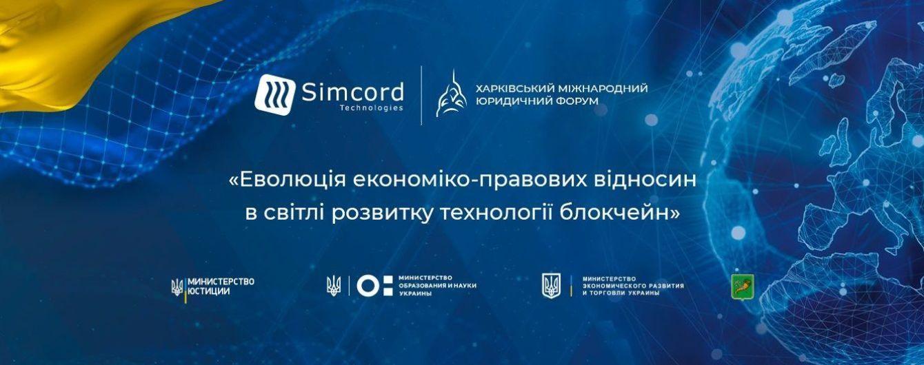 ІІІ Харківський міжнародний юридичний форум