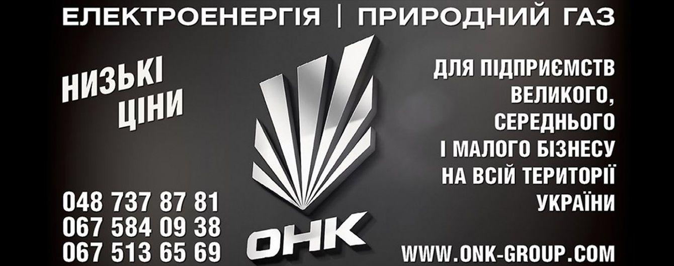ОНК-ГРУП_ реклама